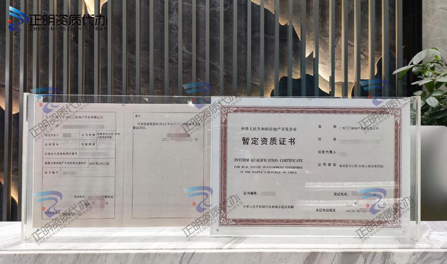 浩盛地产-暂定资质证书2.jpg