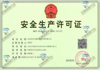 北海-建筑公司安全生产许可证