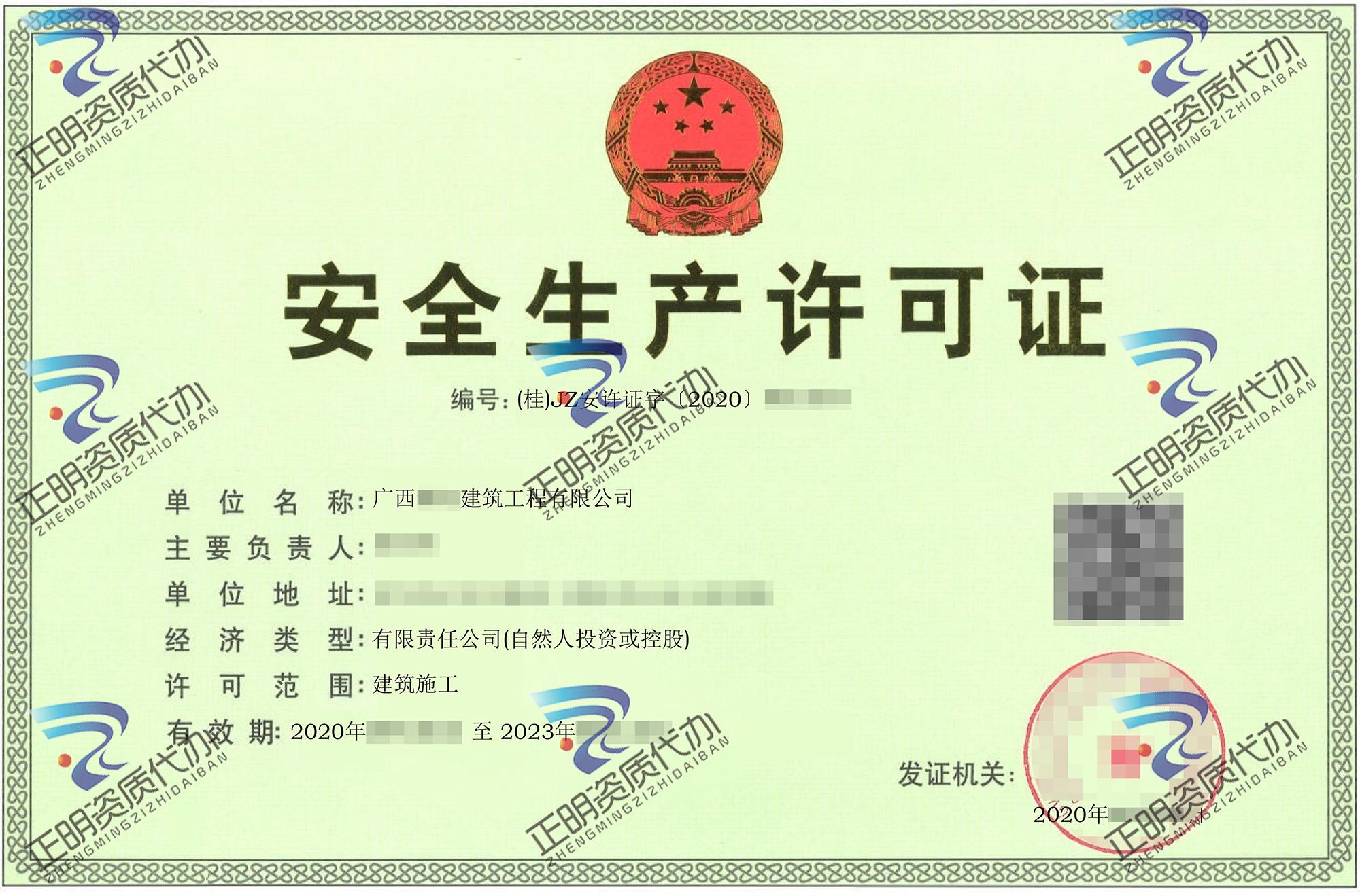 梧州-建筑公司安全生产许可证
