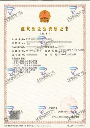 南宁-冶金工程施工总承包叁级