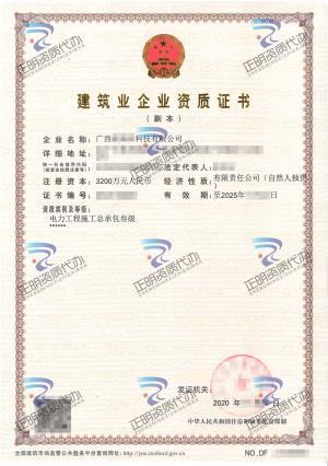 南宁-电力工程施工总承包叁级