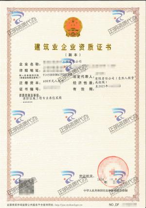 贵港-消防设施工程专业承包贰级