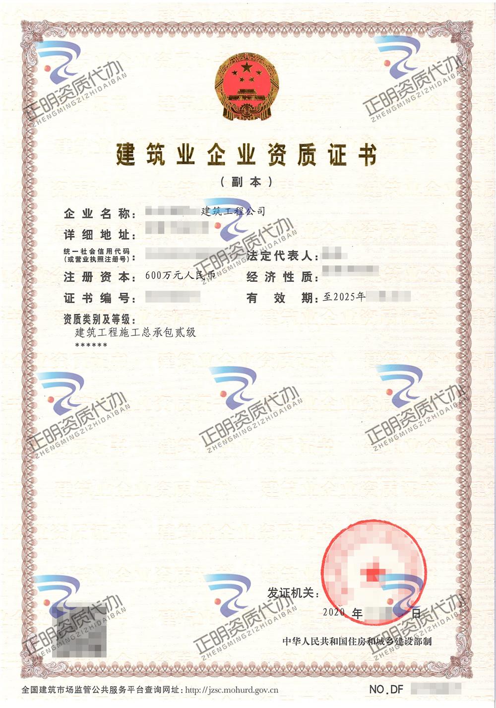 桂林-建筑工程施工总承包贰级