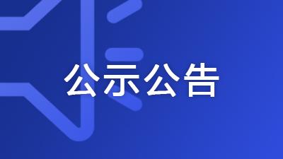 南宁市行政审批局 关于2020年第36批建设工程企业资质审查意见的公示