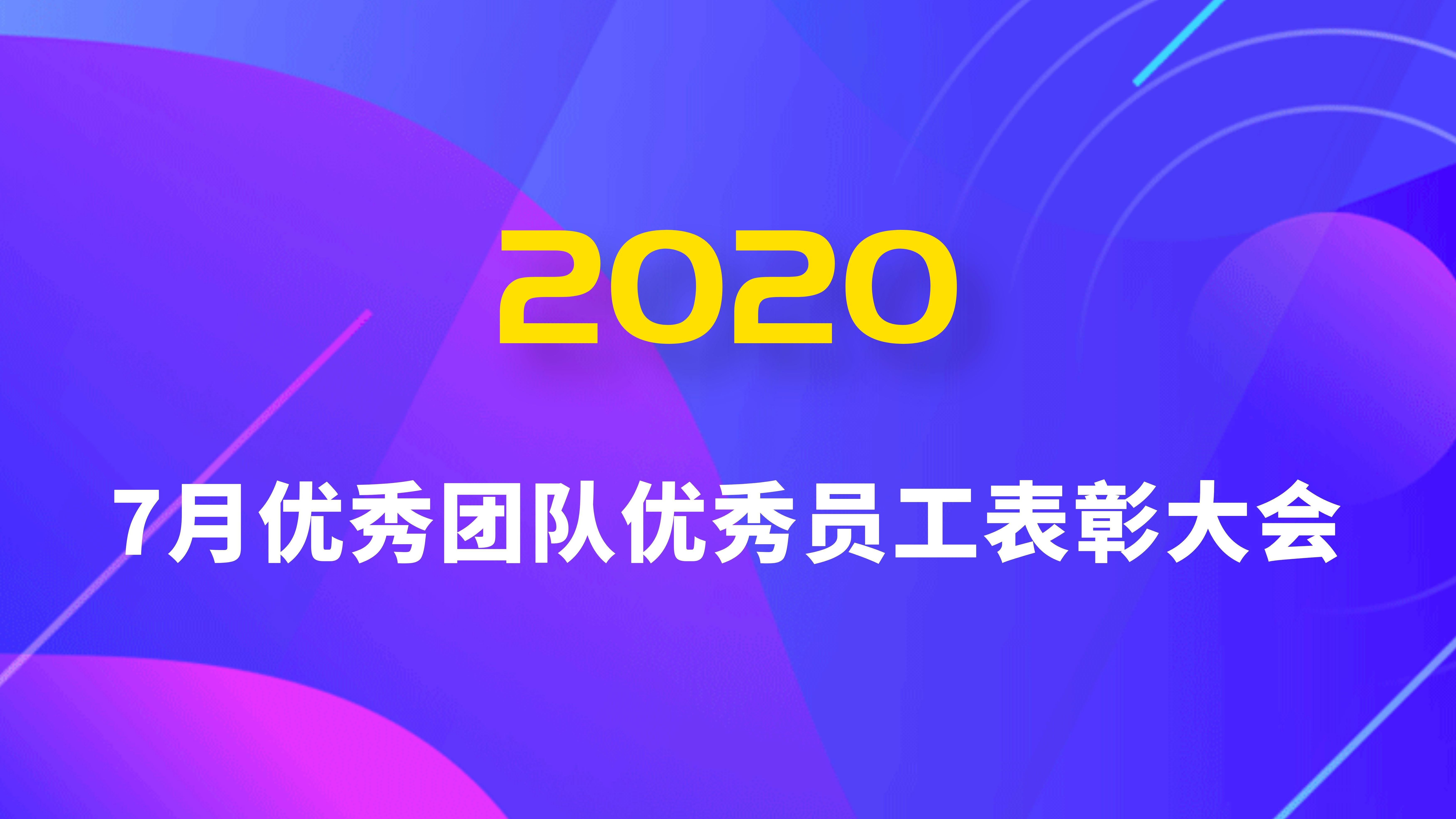 正明集团召开2020年7月份月度优秀员工/团队表彰大会