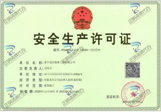 南宁-装饰公司安全生产许可证
