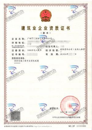 南宁-消防设施工程专业承包贰级