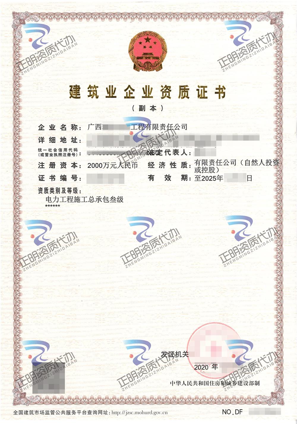 贵港-电力工程施工总承包叁级