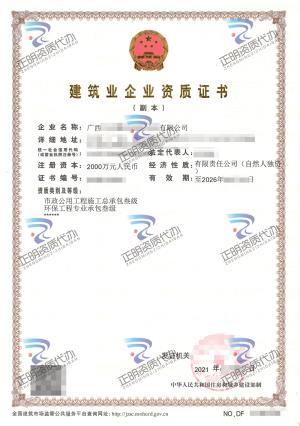 南宁-环保工程专业承包叁级