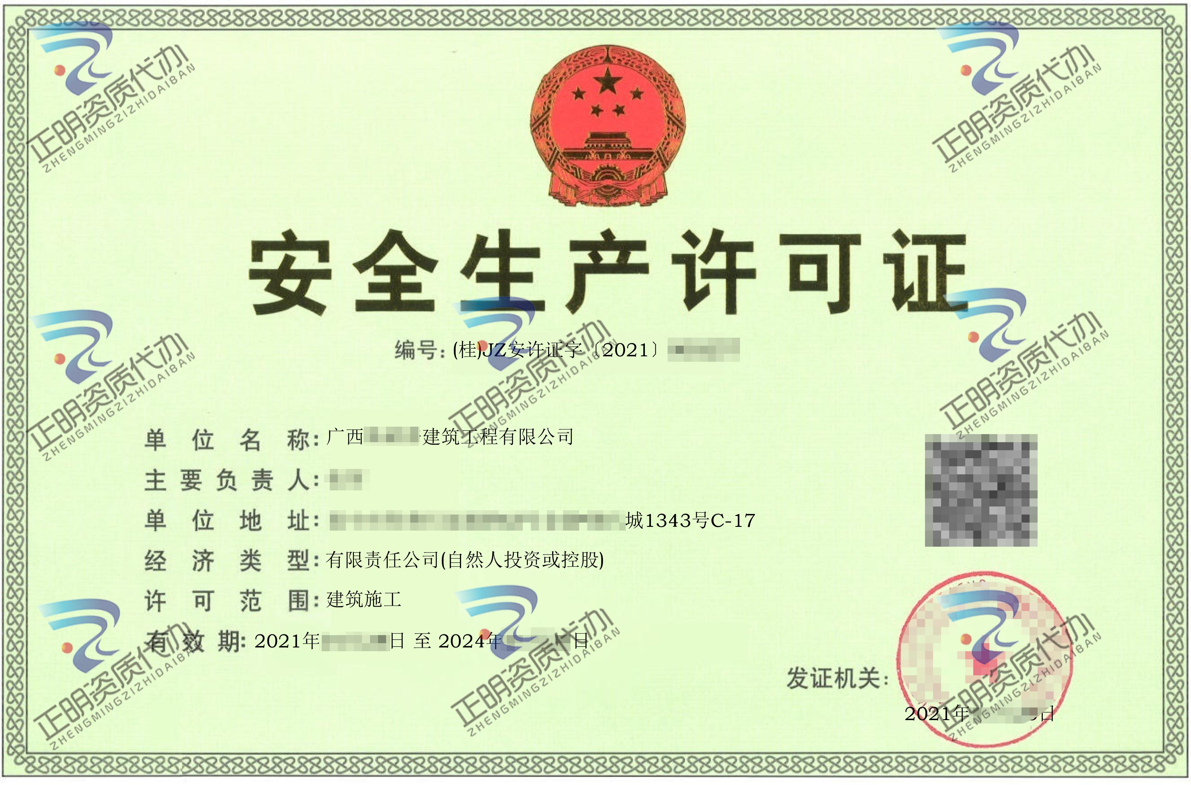 南宁-建筑工程公司安全生产许可证