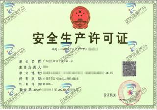 防城港-建筑工程公司安全生产许可证