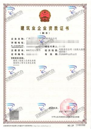 梧州-钢结构工程专业承包叁级