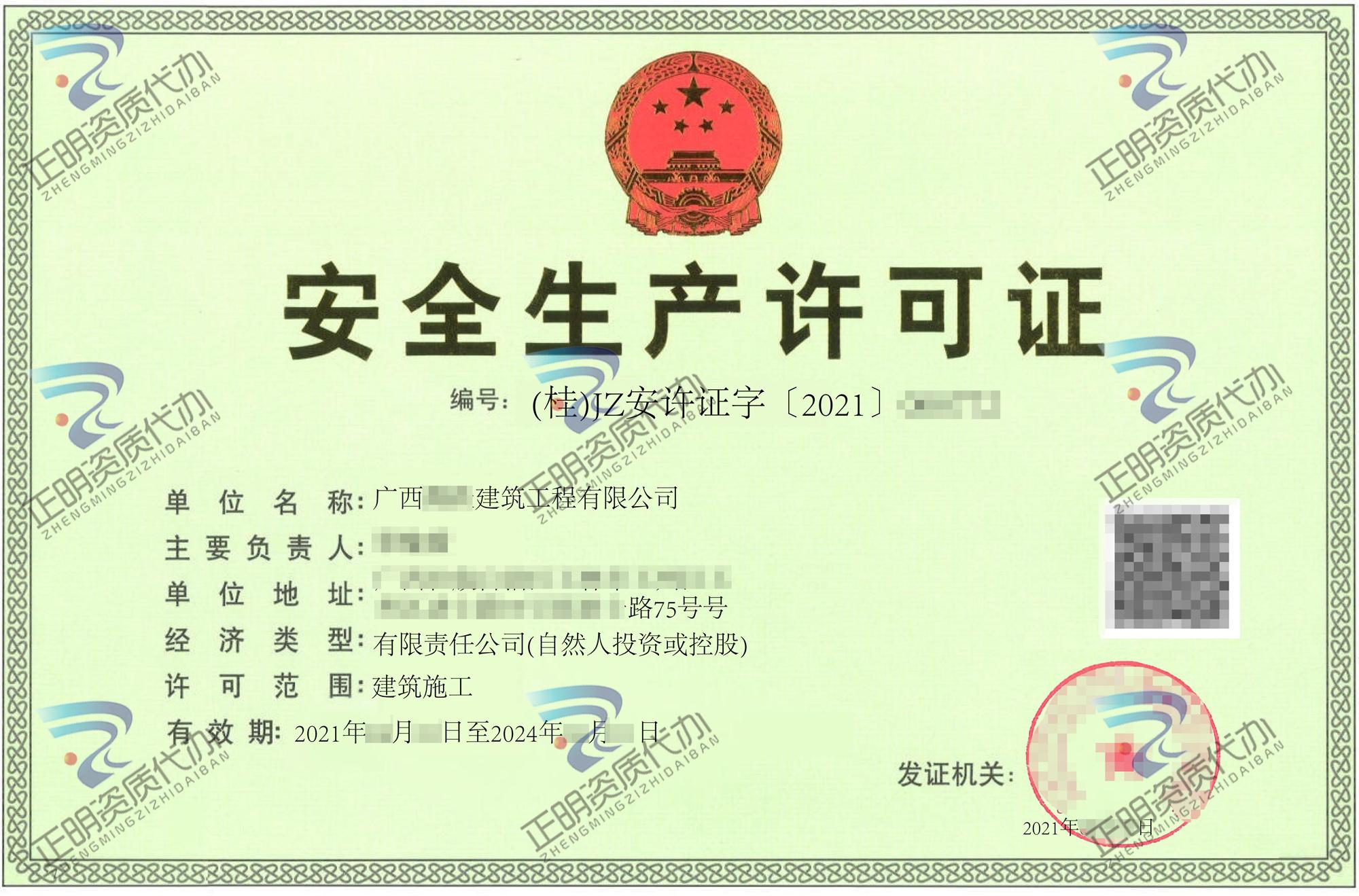 玉林-建筑工程公司安全生产许可证