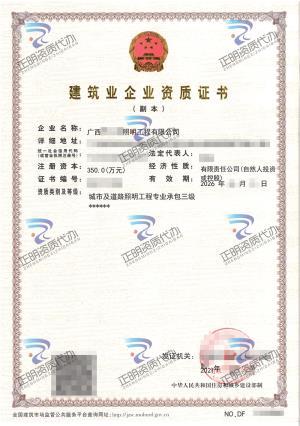 贵港-城市及道路照明工程专业承包叁级