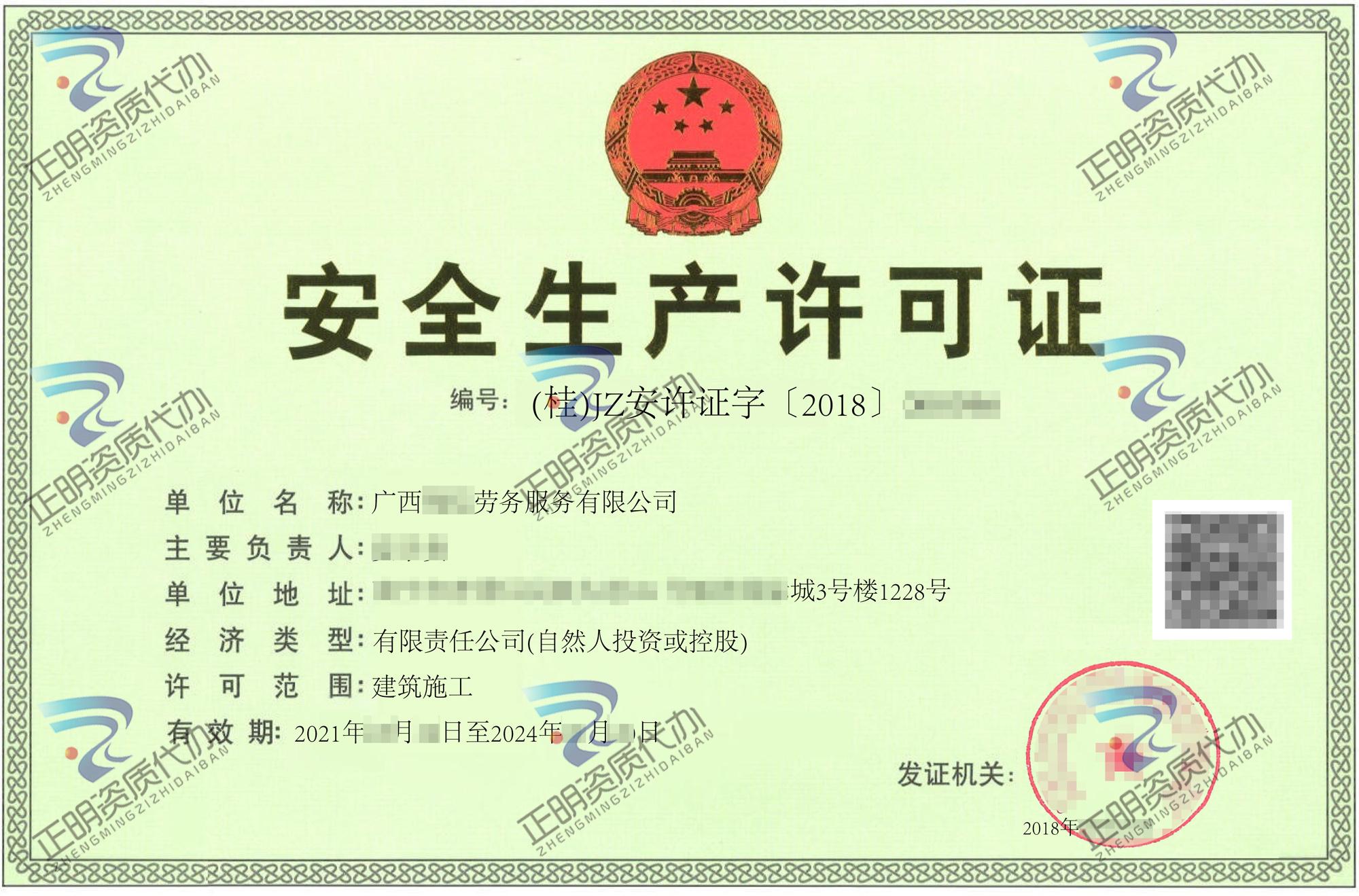 南宁-劳务服务公司安全生产许可证