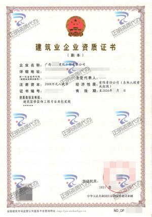 柳州-建筑装修装饰工程专业承包贰级