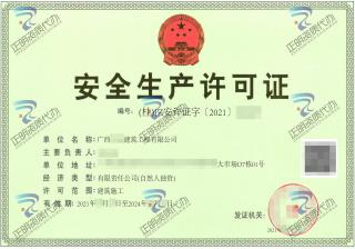 百色-建筑工程有限公司安全生产许可证