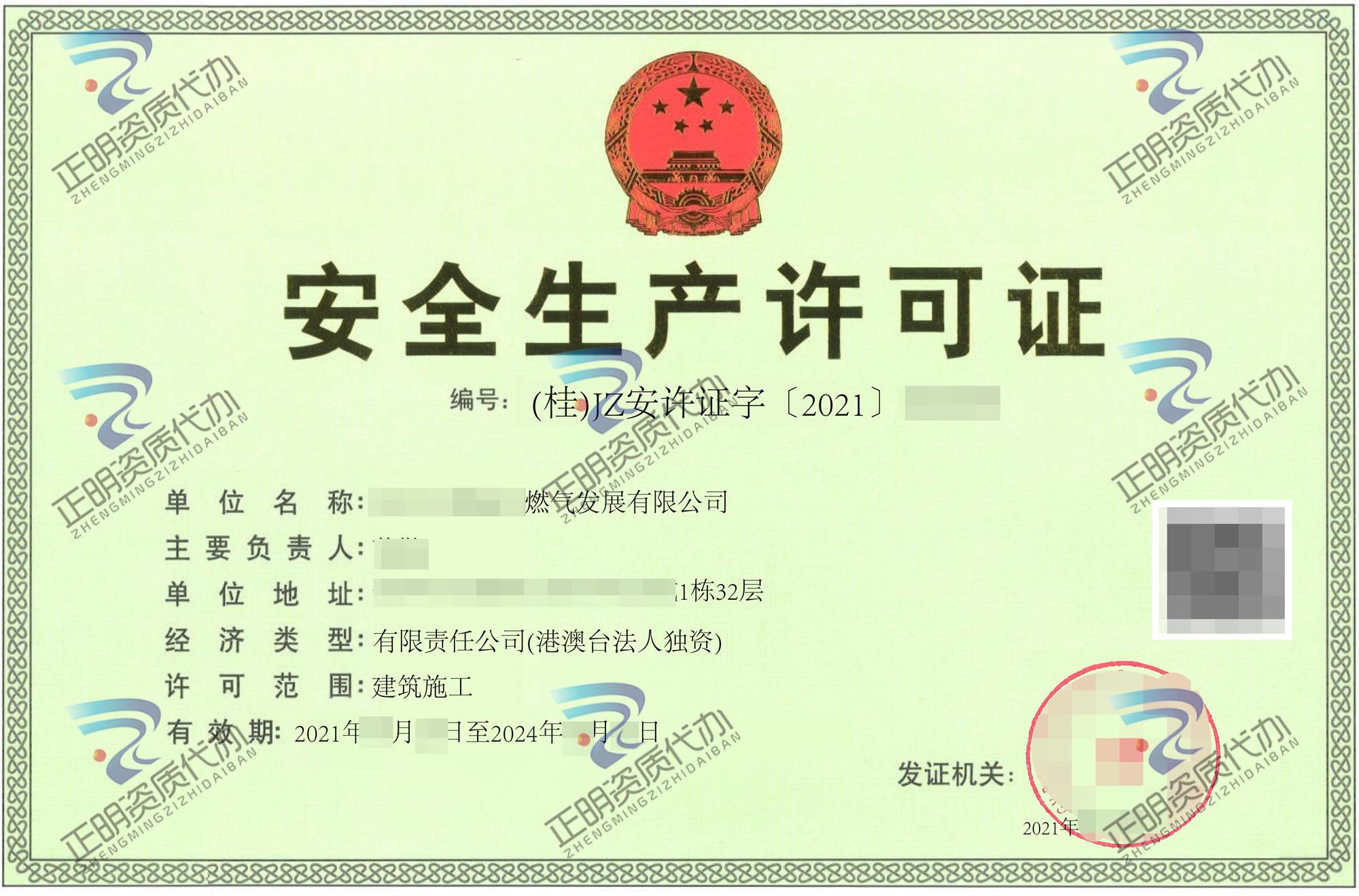 钦州-燃气发展有限公司安全生产许可证