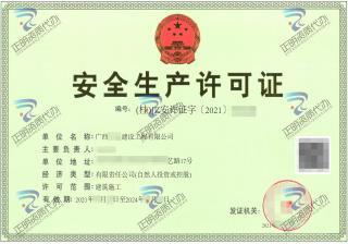 玉林-建设工程有限公司安全生产许可证